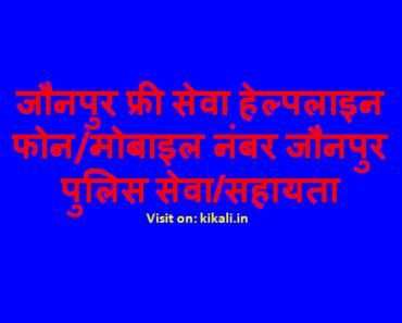 निःशुल्क सेवा सहायता जौनपुर हेल्पलाइन Jaunpur Helpline Number Jaunpur.nic.in Toll Free