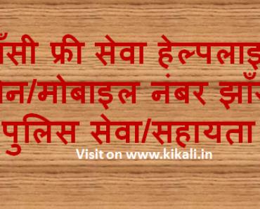 निःशुल्क सेवा सहायता झांसी हेल्पलाइन Jhansi Helpline Number jhansi.nic.in Toll Free