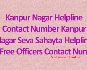 निःशुल्क सेवा सहायता कानपुर नगर हेल्पलाइन Kanpur Nagar Helpline Number kanpur.nic.in Toll Free