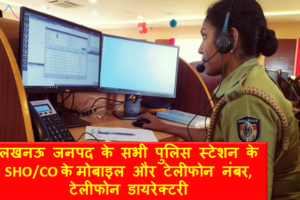 List of Police Stations Lucknow and Contact Mob/Phone Number