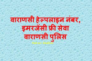 निःशुल्क सेवा सहायता वाराणसी हेल्पलाइन Varanasi Helpline Number @ Varanasi.nic.in Toll Free