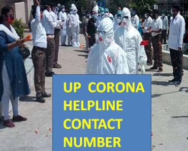 Covid 19 Helpline Contact Number of UP All Districts उत्तर प्रदेश कोरोना वायरस (covid-19) सहायता हेल्पलाइन कांटेक्ट नंबर लिस्ट