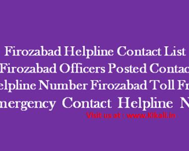 निःशुल्क सेवा सहायता फिरोजाबाद हेल्पलाइन Firozabad Helpline Number firozabad.nic.in Toll Free