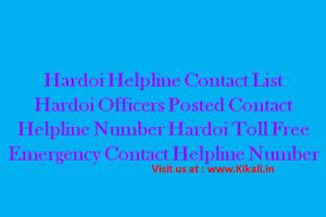 निःशुल्क सेवा सहायता हरदोई हेल्पलाइन Hardoi Helpline Number hardoi.nic.in Toll Free