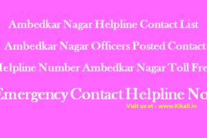 निःशुल्क सेवा सहायता अम्बेडकर नगर हेल्पलाइन Ambedkar Nagar Helpline Number ambedkarnagar.nic.in Toll Free