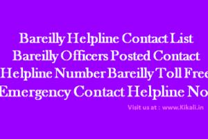 निःशुल्क सेवा सहायता बरेली हेल्पलाइन Bareilly Helpline Number bareilly.nic.in Toll Free