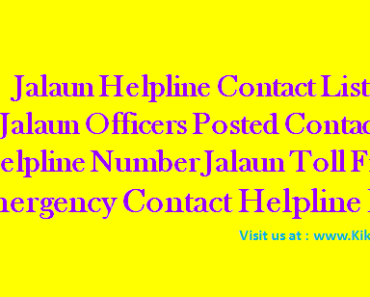 निःशुल्क सेवा सहायता जालौन हेल्पलाइन Jalaun Helpline Number jalaun.nic.in Toll Free