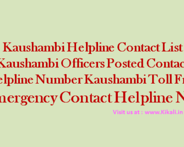 निःशुल्क सेवा सहायता कौशाम्बी हेल्पलाइन Kaushambi Helpline Number kaushambi.nic.in Toll Free