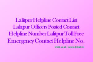निःशुल्क सेवा सहायता ललितपुर हेल्पलाइन Lalitpur Helpline Number lalitpur.nic.in Toll Free