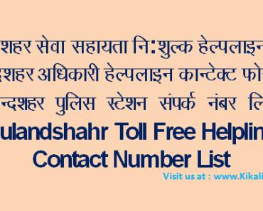 निःशुल्क सेवा सहायता बुलन्दशहर हेल्पलाइन Bulandshahar Helpline Number bulandshahar.nic.in Toll Free Tatkal Seva