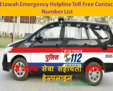 निःशुल्क सेवा सहायता इटावा हेल्पलाइन Etawah Helpline Number etawah.nic.in Toll Free Tatkal Seva