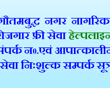निःशुल्क सेवा सहायता गौतमबुद्ध नगर हेल्पलाइन Gautambuddha Nagar Helpline Number gautambuddhanagar.nic.in Toll Free Tatkal Seva