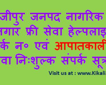 निःशुल्क सेवा सहायता गाजीपुर हेल्पलाइन Ghazipur Helpline Number ghazipur.nic.in Toll Free Tatkal Seva