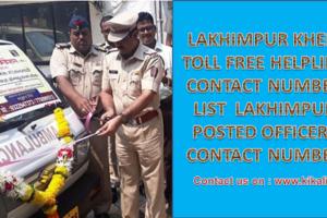 निःशुल्क सेवा सहायता लखीमपुर खीरी हेल्पलाइन Lakhimpur Kheri Helpline Number lakhimpurkheri.nic.in Toll Free Tatkal Seva