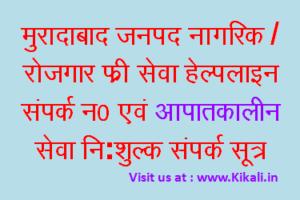 निःशुल्क सेवा सहायता मुरादाबाद हेल्पलाइन Moradabad Helpline Number moradabad.nic.in Toll Free Tatkal Seva