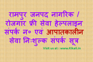 निःशुल्क सेवा सहायता रामपुर हेल्पलाइन Rampur Helpline Nu Hmber rampur.nic.in Toll Free Tatkal Seva