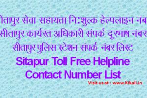 निःशुल्क सेवा सहायता सीतापुर हेल्पलाइन Sitapur Helpline Number sitapur.nic.in Toll Free Tatkal Seva