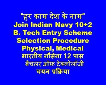 इंडियन नेवी 10+2/ 12th बी टेक कैडेट एंट्री स्कीम 2021-2022 Join Indian Navy in Hindi