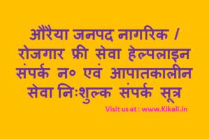 निःशुल्क सेवा सहायता औरैया हेल्पलाइन Auraiya Helpline Number auraiya.nic.in Toll Free Tatkal Seva