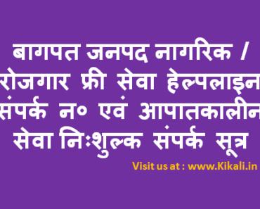 निःशुल्क सेवा सहायता बागपत हेल्पलाइन Baghpat Helpline Number baghpat.nic.in Toll Free Tatkal Seva