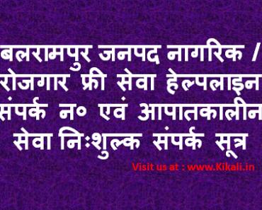 निःशुल्क सेवा सहायता बलरामपुर हेल्पलाइन Balrampur Helpline Number balrampur.nic.in Toll Free Tatkal Seva