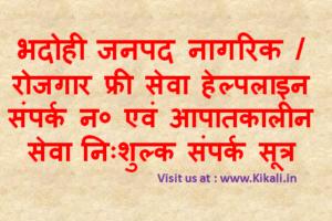 निःशुल्क सेवा सहायता भदोही हेल्पलाइन Bhadohi Helpline Number bhadohi.nic.in Toll Free Tatkal Seva