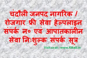 निःशुल्क सेवा सहायता चंदौली हेल्पलाइन Chandauli Helpline Number chandauli.nic.in Toll Free Tatkal Seva