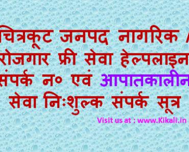 निःशुल्क सेवा सहायता चित्रकूट हेल्पलाइन Chitrakoot Helpline Number chitrakoot.nic.in Toll Free Tatkal Seva