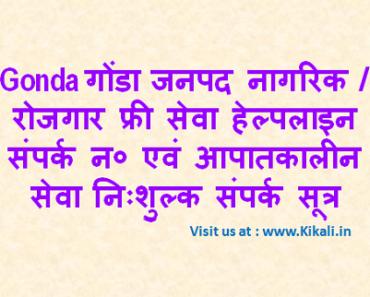 निःशुल्क सेवा सहायता गोंडा हेल्पलाइन Gonda Helpline Number gonda.nic.in Toll Free Tatkal Seva