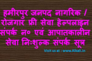 निःशुल्क सेवा सहायता हमीरपुर हेल्पलाइन Hamirpur UP Helpline Number hamirpur.nic.in Toll Free Tatkal Seva