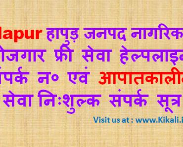 निःशुल्क सेवा सहायता हापुड़ हेल्पलाइन Hapur Helpline Number hapur.nic.in Toll Free Tatkal Seva