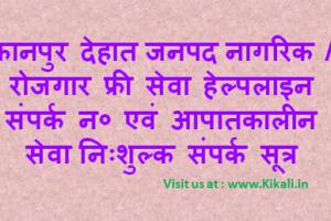 निःशुल्क सेवा सहायता कानपुर देहात हेल्पलाइन Kanpur Dehat Helpline Number kanpurdehat.nic.in Toll Free Tatkal Seva