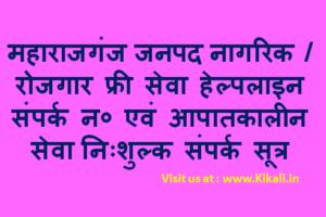 निःशुल्क सेवा सहायता महाराजगंज हेल्पलाइन Maharajganj Helpline Number maharajganj.nic.in Toll Free Tatkal Seva