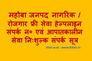 निःशुल्क सेवा सहायता महोबा हेल्पलाइन Mahoba Helpline Number mahoba.nic.in Toll Free Tatkal Seva
