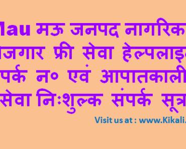 निःशुल्क सेवा सहायता मऊ हेल्पलाइन Mau Helpline Number mau.nic.in Toll Free Tatkal Seva