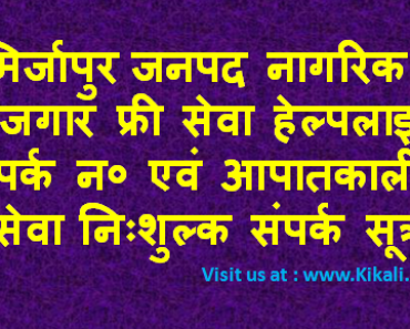 निःशुल्क सेवा सहायता मिर्जापुर हेल्पलाइन Mirzapur Helpline Number mirzapur.nic.in Toll Free Tatkal Seva