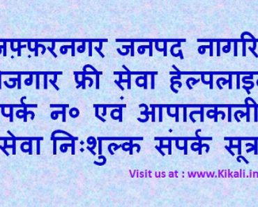 निःशुल्क सेवा सहायता मुज़फ़्फ़रनगर हेल्पलाइन Muzaffarnagar Helpline Number muzaffarnagar.nic.in Toll Free Tatkal Seva