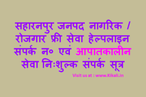 निःशुल्क सेवा सहायता सहारनपुर हेल्पलाइन Saharanpur Helpline Number saharanpur.nic.in Toll Free Tatkal Seva