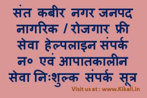 निःशुल्क सेवा सहायता संत कबीर नगर हेल्पलाइन Sant Kabir Nagar Helpline Number sknagar.nic.in Toll Free Tatkal Seva