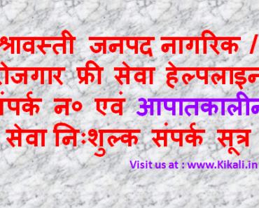 निःशुल्क सेवा सहायता श्रावस्ती हेल्पलाइन Shravasti Helpline Number shravasti.nic.in Toll Free Tatkal Seva