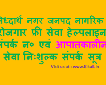 निःशुल्क सेवा सहायता सिध्दार्थ नगर हेल्पलाइन Siddharth Nagar Helpline Number siddharthnagar.nic.in Toll Free Tatkal Seva