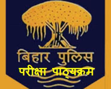 बिहार पुलिस भर्ती परीक्षा पाठ्यक्रम 2021 Bihar Police Syllabus in Hindi