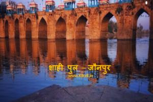 जौनपुर का इतिहास जमदग्निपुरम, देवनगरी यवनपुर Jaunpur ka Itihas In Hindi