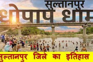 सुल्तानपुर का इतिहास कुशभवनपुर, कुशपुर, कुशपुरा, कुशावती सुल्तानपुर In Hindi