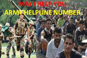 आर्मी भर्ती हेल्पलाइन नंबर-Army Bharti Helpline Contact Number 2021-2022