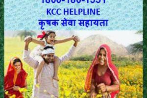 किसान कॉल सेंटर हेल्पलाइन नंबर 1800-180-1551 Kisan Call Center