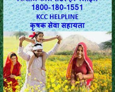 किसान हेल्पलाइन नंबर कृषक कॉल सेंटर Helpline 1800-180-1551 Kisan Call Center