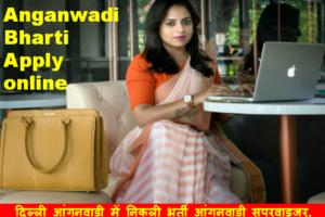 Delhi Anganwadi Bharti 2021 आंगनवाड़ी सुपरवाइजर, कार्यकर्ता, मिनी कार्यकर्ता, आंगनवाड़ी सहायिका भर्ती प्रोग्राम दिल्ली