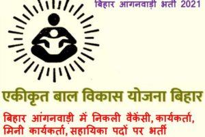 Bihar Anganwadi Bharti 2021 आंगनवाड़ी सुपरवाइजर, कार्यकर्ता, मिनी कार्यकर्ता, आंगनवाड़ी सहायिका भर्ती प्रोग्राम बिहार