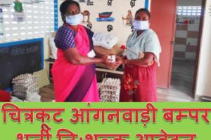 चित्रकूट आंगनवाड़ी भर्ती प्रोग्राम २०२१-Chitrakoot Anganwadi Worker, Supervisor, Helper Bharti 2021